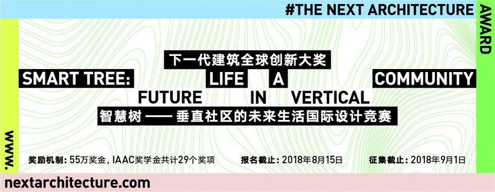 智慧树:垂直社区的未来生活「下一代建筑」 第一期竞赛