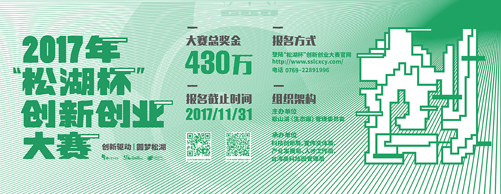 """2017年""""松湖杯""""创新创业大赛 遴选活动"""