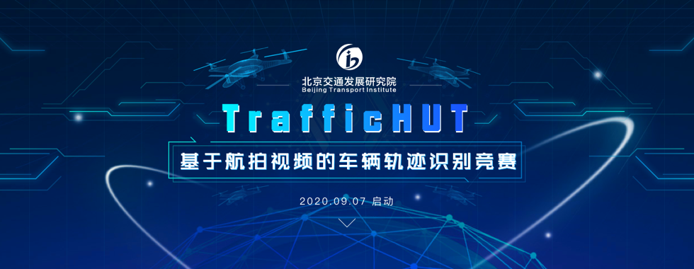 TrafficHUT基于航拍视频的车辆轨迹识别竞赛