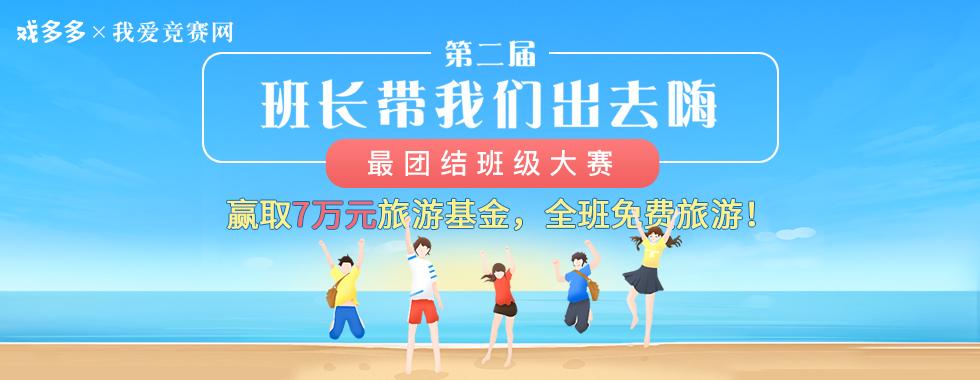 """【瓜分七万旅游基金】第二届""""班长,带我们出去嗨""""最团结班级大赛"""